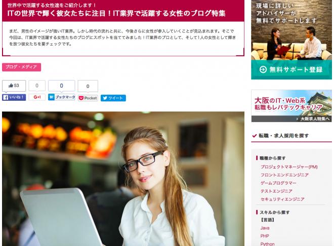 Narui.my ITの世界で輝く女性特集