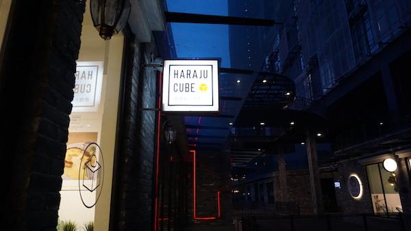 Narui My Haraju Cube signage