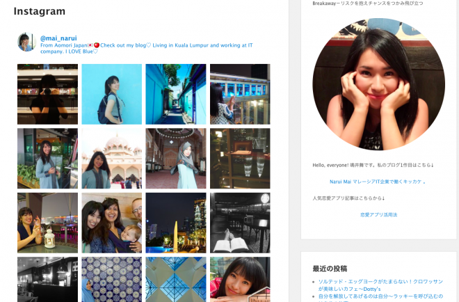 Narui my Instagram feed complete