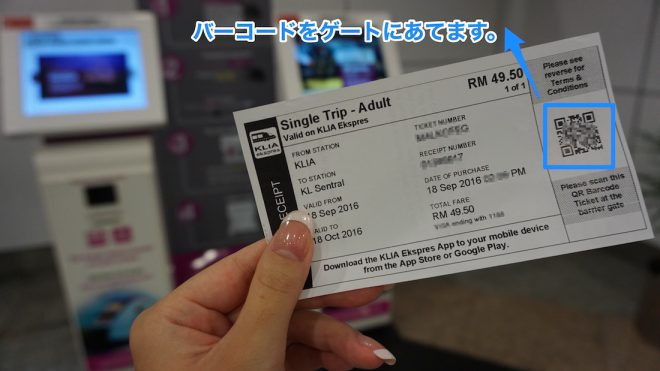 narui my KLIA ticket