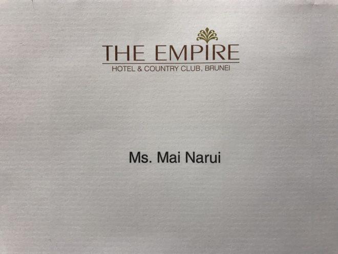 narui-my-the-empire-hotel-brunei-letter-1