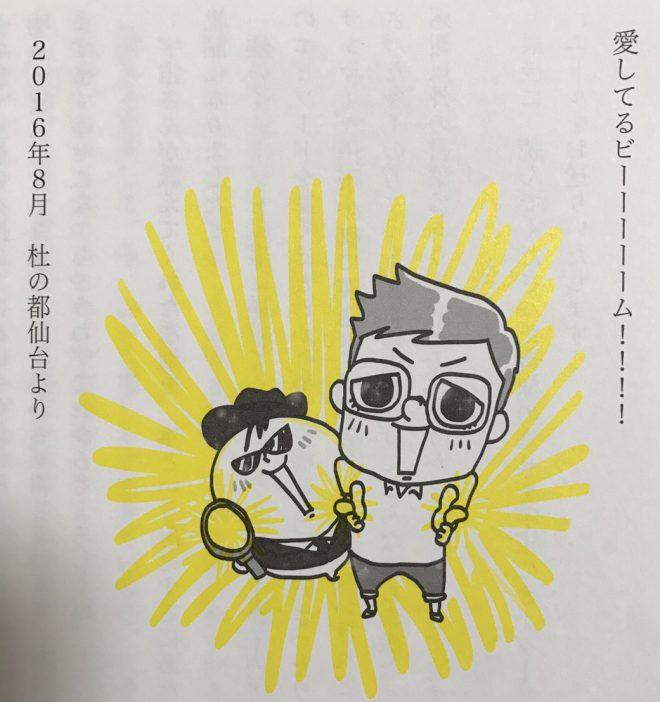 Narui.my Koike Book