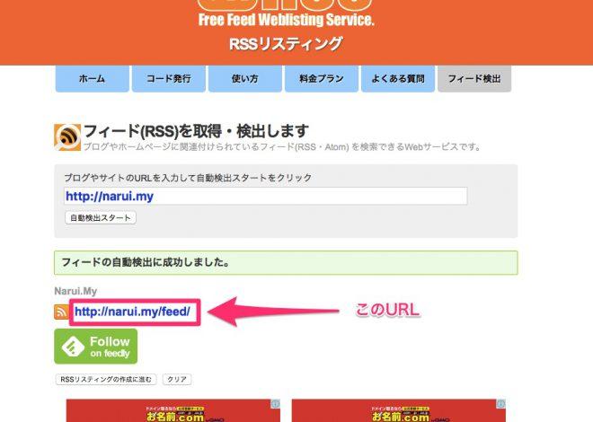 Narui.my RSS メーラー設定2