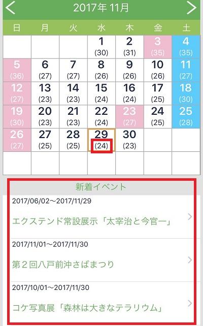 あおもりナビ イベントカレンダー