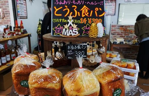 田さ恋いむら とうふ食パン