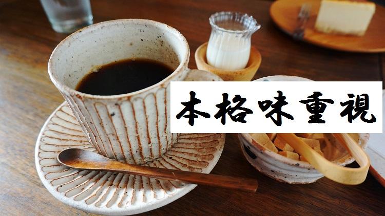 カフェルーラルコーヒー