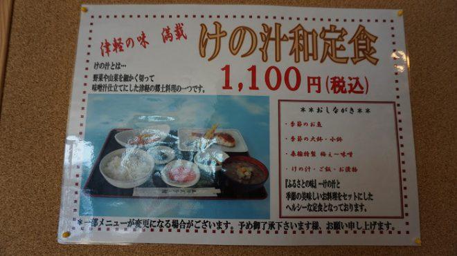 立佞武多の館レストランメニュー