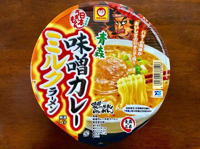 青森限定カップラーメン味噌カレーミルク