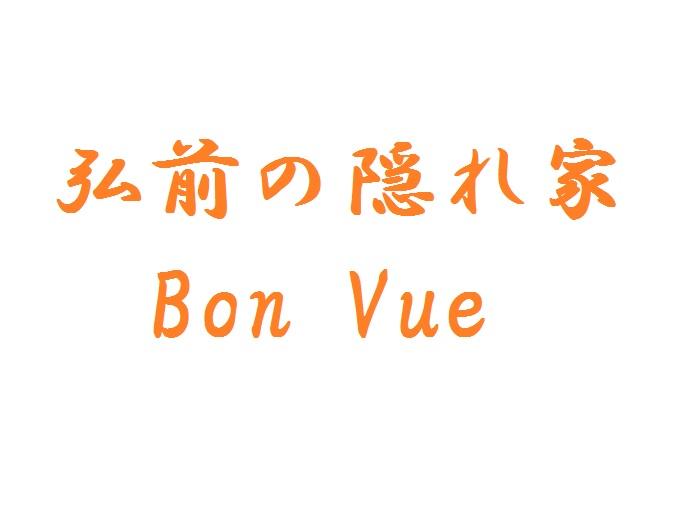 弘前Bon Vue
