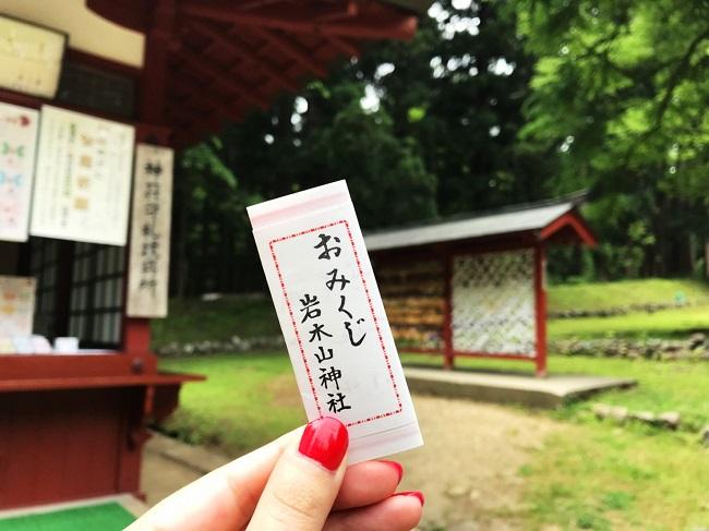 岩木山神社 お守り おみくじ