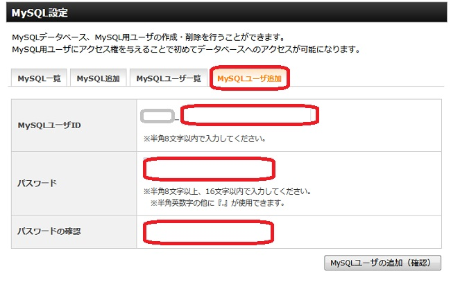 エックスサーバーデータベースユーザー追加