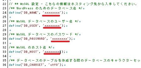 wp-configファイル編集