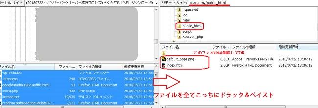 エックスサーバーWordpressファイル移行