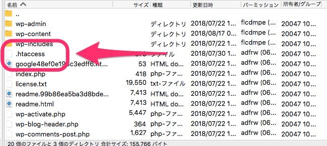 .htaccessファイル編集