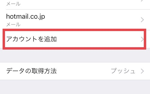 iphone hotmailアカウント設定