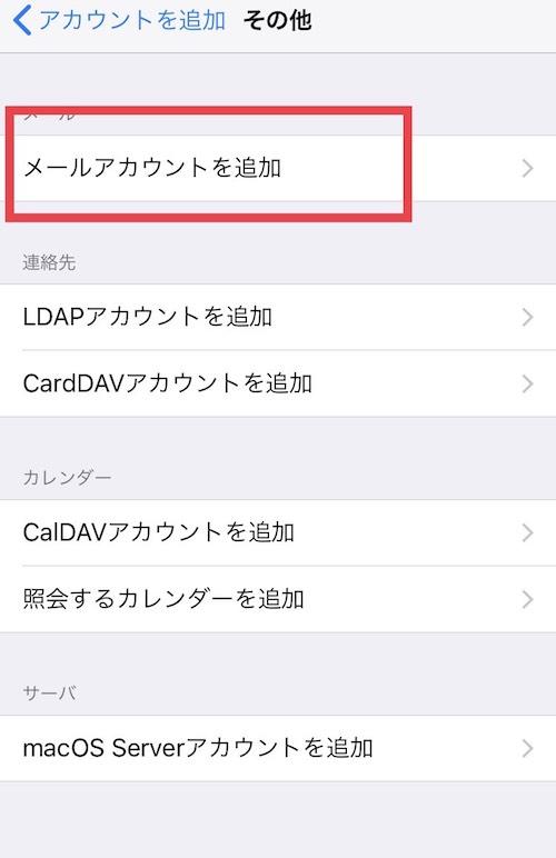 iphone hotmail設定
