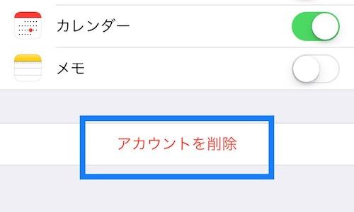 iphone hotmailアカウント削除