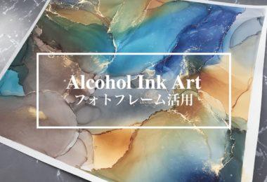 アルコールインクアート|フォトフレームでおしゃれに飾るポイント